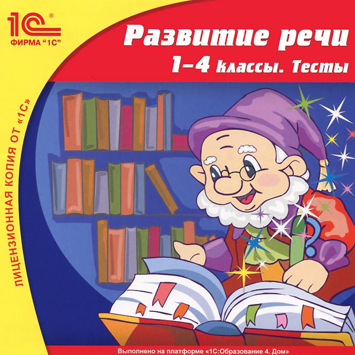 1С: Школа. Развитие речи. 1-4 классы. Тесты обучающие диски 1с паблишинг 1с школа математика 1 4 кл тесты