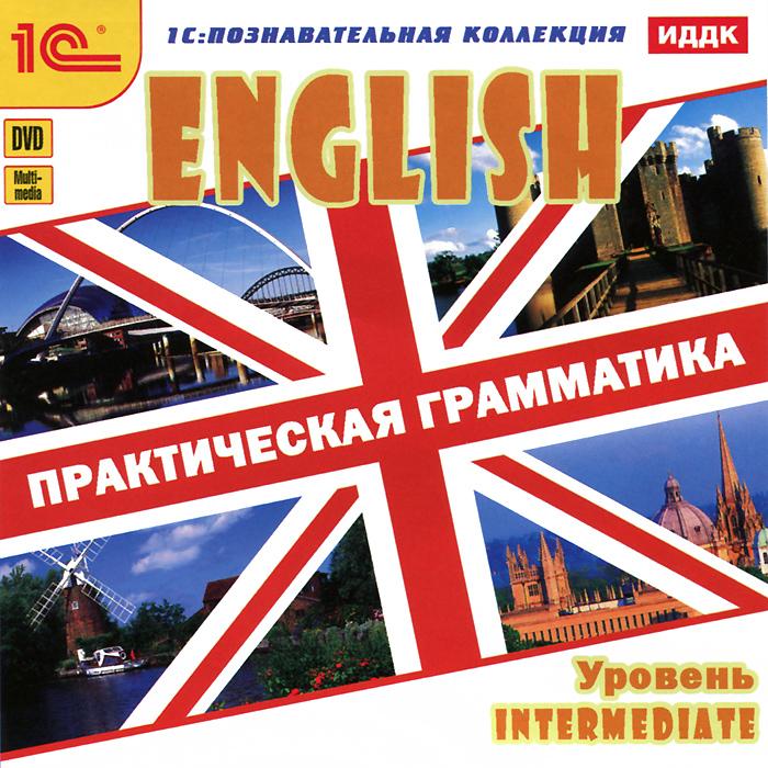 English. Практическая грамматика. Интерактивные курсы для начинающих. Уровень Intermediate учебник choices intermediate