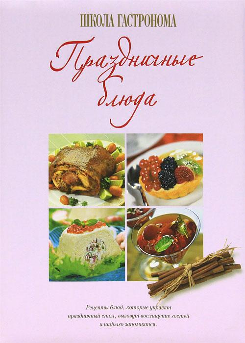 Праздничные блюда ольхов о праздничные блюда на вашем столе