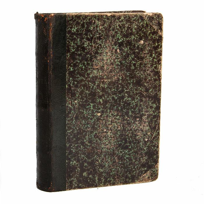 Пагуба джозеф гершсгеймер собрание романов комплект из 3 книг