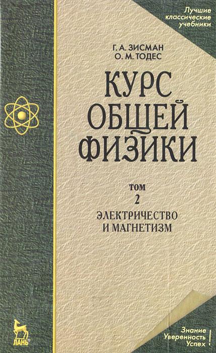 Курс общей физики. В 3 томах. Том 2. Электричество и магнетизм