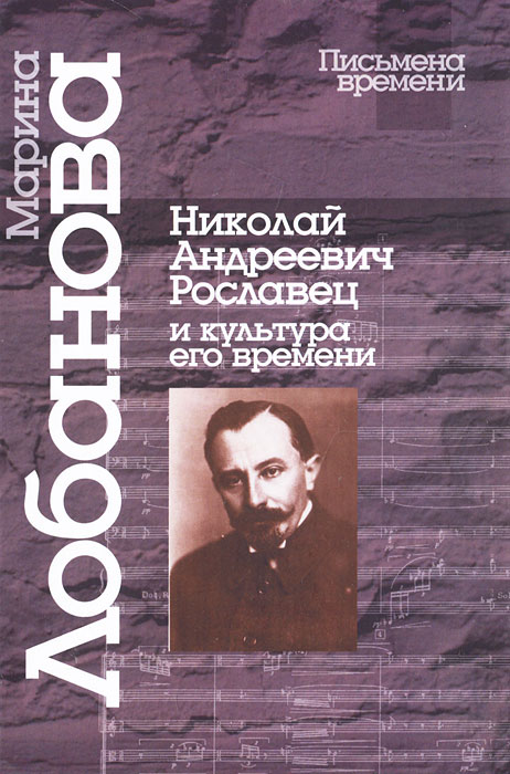 Марина Лобанова Николай Андреевич Рославец и культура его времени