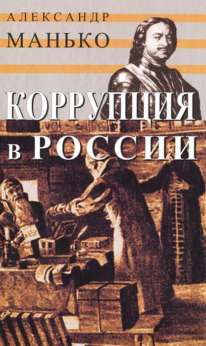 Александр Манько Коррупция в России. Особенности национальной болезни