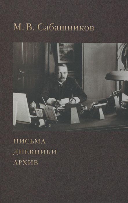 М. В. Сабашников М. В. Сабашников. Письма. Дневники. Архив