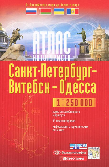 Санкт-Петербург-Витебск-Одесса. Атлас автотуриста постельное белье estro постельное белье евро тенсел rosabella