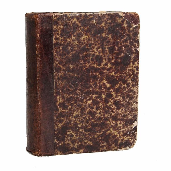 Римские письма. В 2 частях. В одной книге акафист святителю николаю мирликийскому чудотворцу