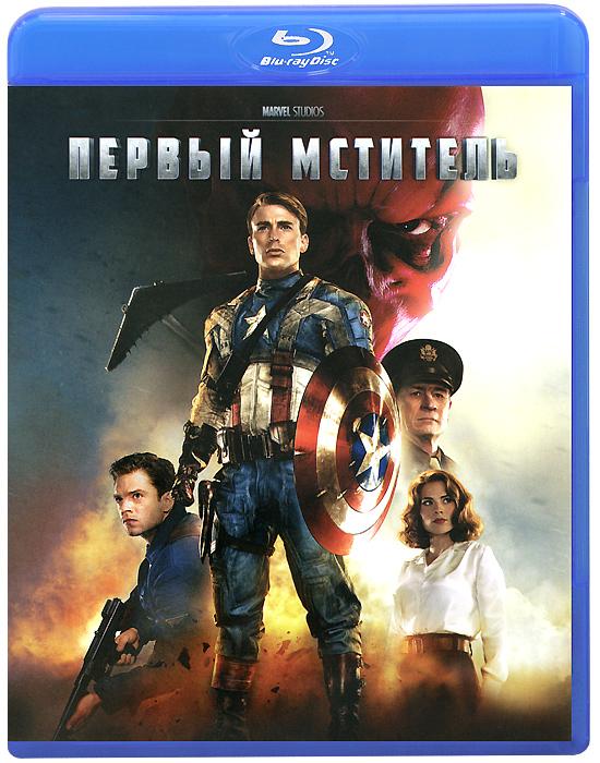 Первый мститель 3D (Blu-ray) бэтмен год первый