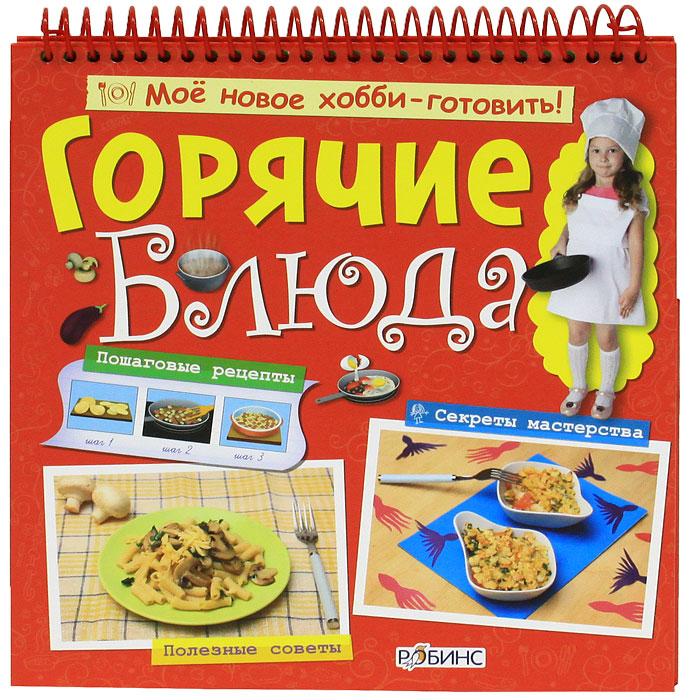 Наталия Летувет Горячие блюда