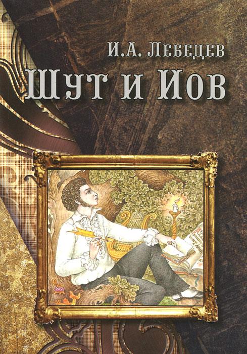 И. А. Лебедев Шут и Иов