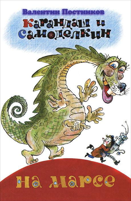Валентин Постников Карандаш и Самоделкин на Марсе валентин постников карандаш и самоделкин на острове динозавров
