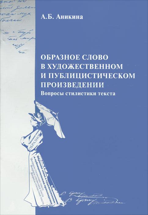 . Б. никин Обрзное слоо художестенном и публицистическом произедении