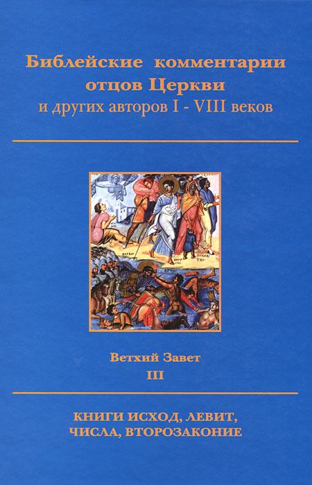 Библейские комментарии отцов Церкви и других авторов I-VIII веков. Ветхий завет. Том 3. Книги Исход, Левит, Числа, Второзаконие