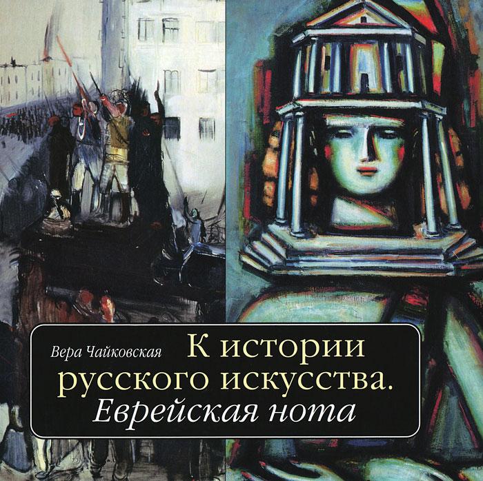 Вера Чайковская К истории русского искусства. Еврейская нота