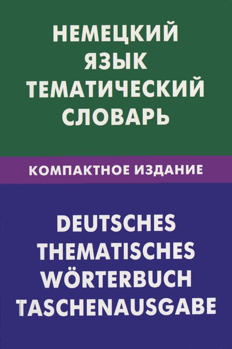Н. И. Венидиктова Немецкий язык. Тематический словарь. Компактное издание / Deutsches: Thematisches worterbuch: Taschenausgabe turkisch deutsches worterbuch