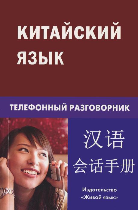 К. Е. Барабошкин Китайский язык. Телефонный разговорник сказки по телефону