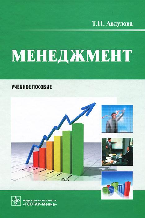 Т. П. Авдулова Менеджмент языковые основы русской ментальности учебное пособие