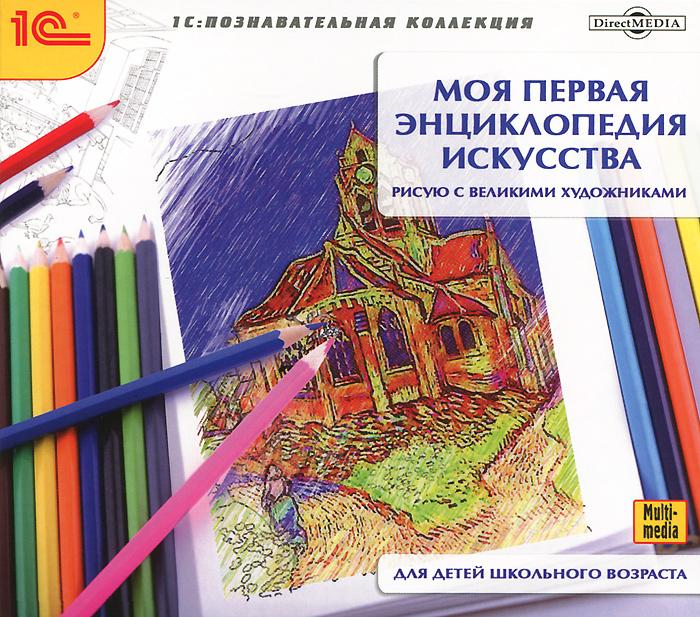 1С: Познавательная коллекция. Моя первая энциклопедия искусства. Рисую с великими художниками
