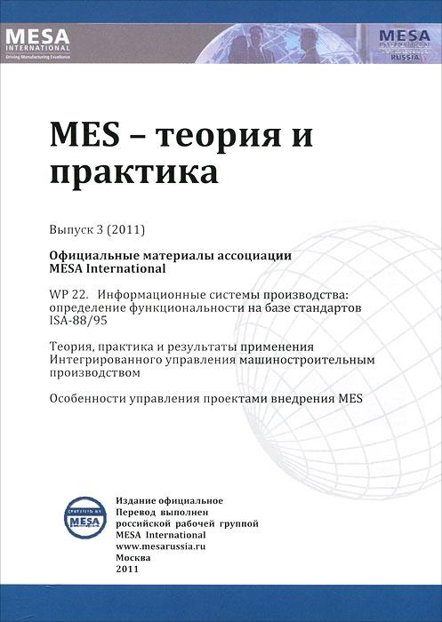 А. Козлецов,Игорь Решетников MES - теория и практика. Выпуск 3