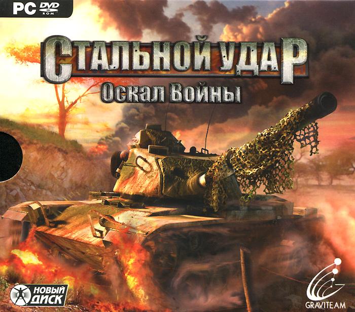 Zakazat.ru Стальной удар. Оскал войны