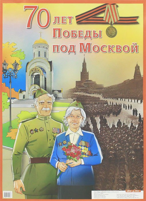 70 лет Победы под Москвой. Плакат 70 лет победы под москвой плакат isbn 978 5 8112 4428 7