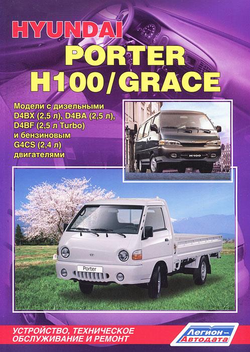 Hyundai Porter / H-100 / Grace. Модели с бензиновым и дизельным двигателями. Устройство, техническое обслуживание и ремонт