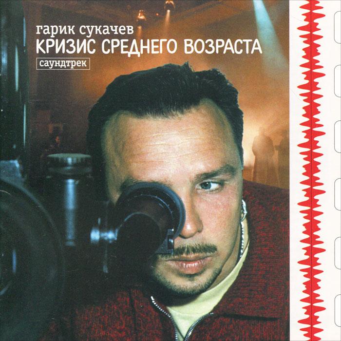 Zakazat.ru Гарик Сукачев. Кризис среднего возраста