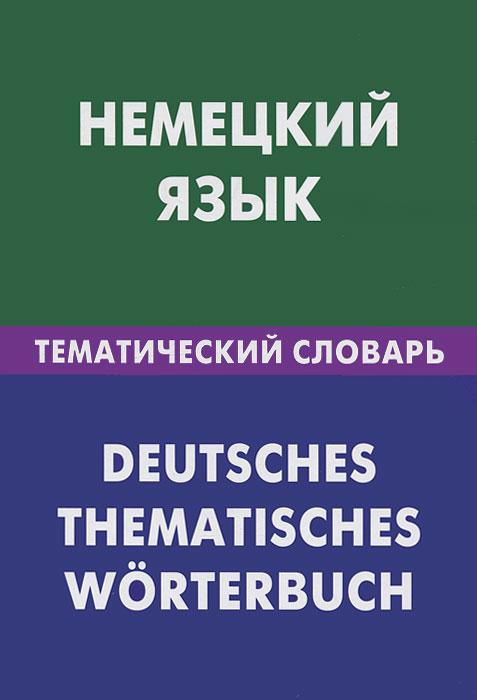 Н. И. Венидиктова Немецкий язык. Тематический словарь / Deutsches: Thematisches worterbuch самый быстрый способ выучить немецкий язык мои первые 1000 немецких слов