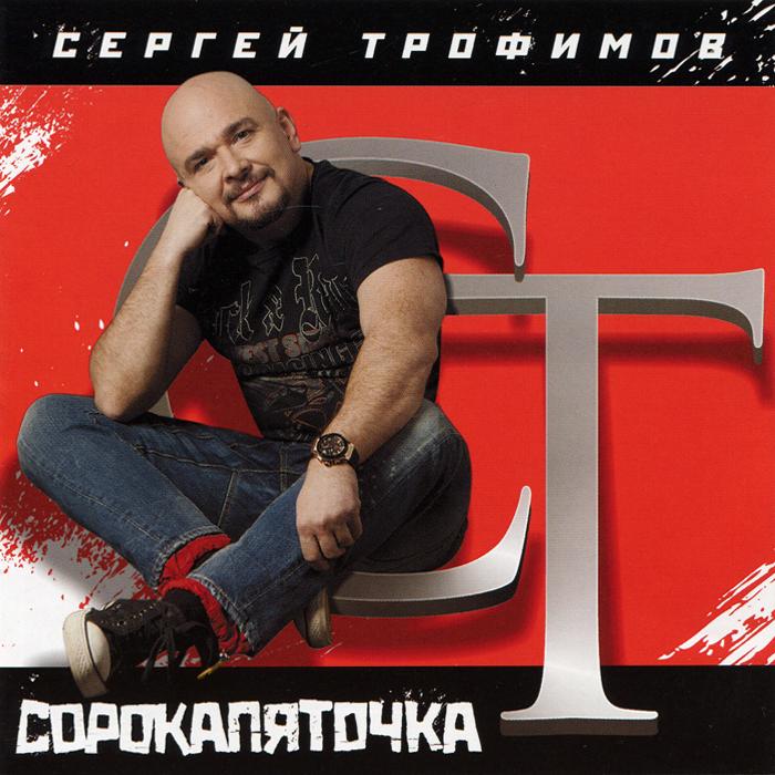 Сергей Трофимов. Сорокапяточка