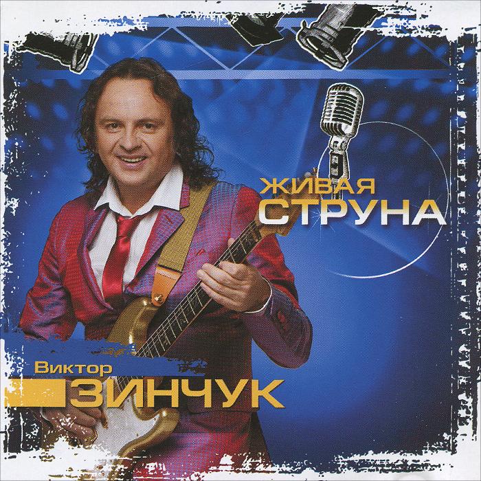 Виктор Зинчук. Живая струна