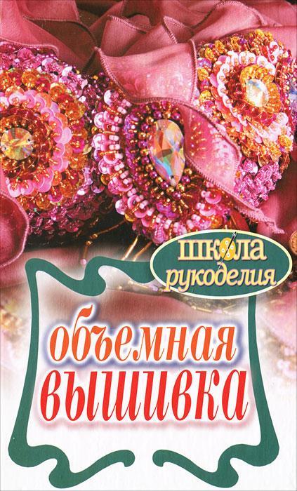 Т. Ф. Плотникова Объемная вышивка плотникова т такие вкусные салаты…
