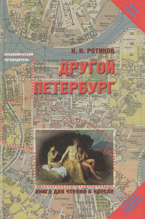 Другой Петербург. Книга для чтения в кресле. К. К. Ротиков