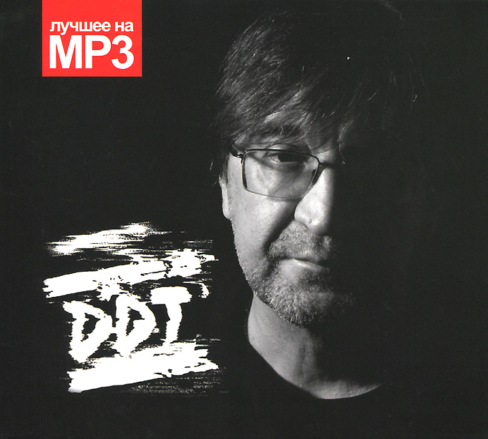 DDT DDT. Лучшее на MP3 (mp3) музыкальные диски rmg лучшее на mp3 александр маршал компакт диск mp3