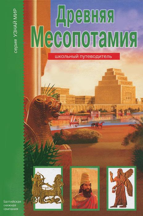 Древняя Месопотамия. Школьный путеводитель