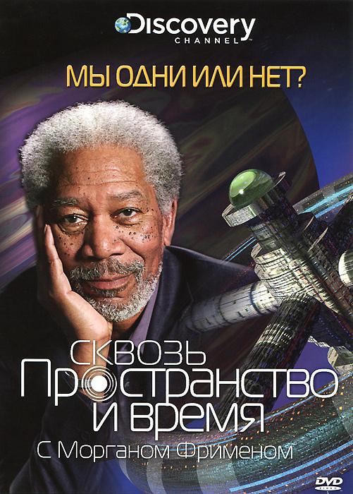 Голливудская легенда и большой поклонник космоса, оскароносный актер Морган Фримен исследует самые большие тайны вселенной - вопросы, которые всегда озадачивали человечество. Из чего мы сделаны? Что было перед началом всего? Действительно ли мы одиноки во вселенной? Есть ли создатель? Эти вопросы были обдуманы самыми изящными умами человеческого рода. Теперь, наука приблизилась к сути, в область где твердые факты и свидетельства могут быть в состоянии предоставить нам ответы, вместо философских теорий.Программа примирит самые яркие умы и лучшие идеи с самых передних краев наук - Астрофизики, Астробиологии, Квантовой механики, Теории струн, и более - чтобы показать экстраординарную правду о нашей Вселенной. Инопланетяне наверняка существуют, но почему мы с ними не встретились? У нас есть мощные инструменты для их поиска. Один астроном заявила, что слышала попытки инопланетян вступить в контакт...