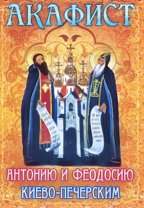Акафист Антонию и Феодосию Киево-Печерским отсутствует святые киево печерские