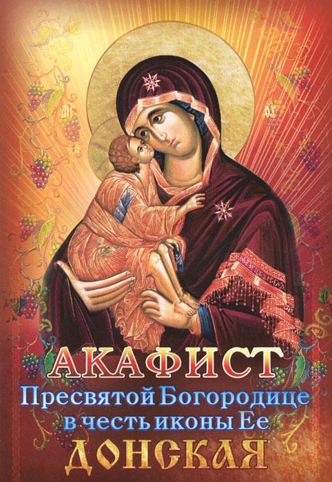 Акафист Пресвятой Богородице в честь иконы Ее Донская серебряные греческие иконы в украине