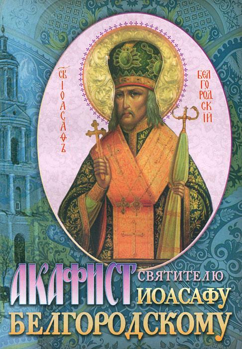 Акафист святителю Иоасафу Белгородскому акафист святителю иоасафу белгородскому