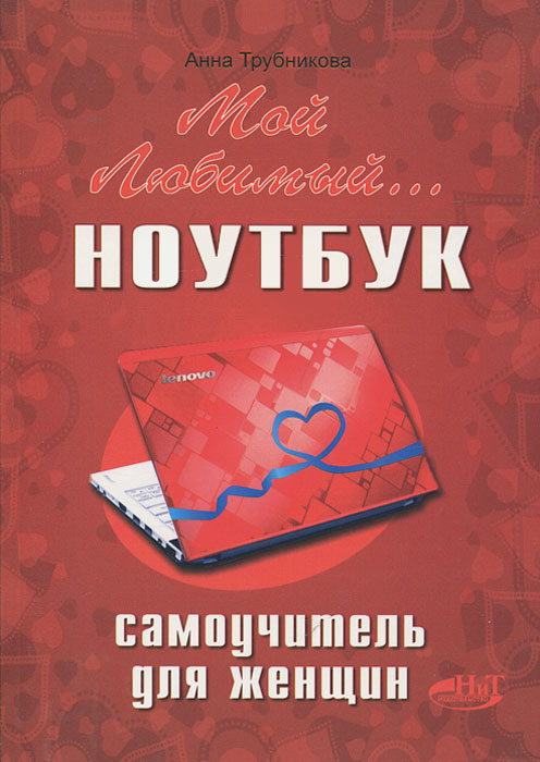 Анна Трубникова Мой любимый ноутбук. Самоучитель для женщин coreldraw x8 самоучитель