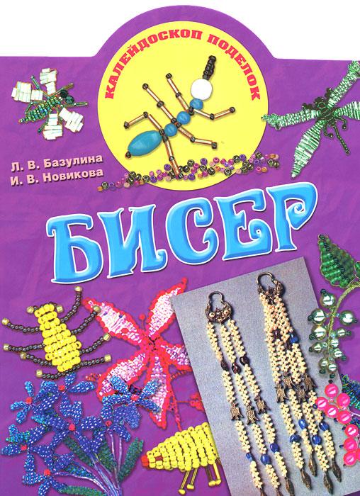 Л. В. Базулина, И. В. Новикова Бисер и в новикова фигурки и игрушки из ниток и пряжи