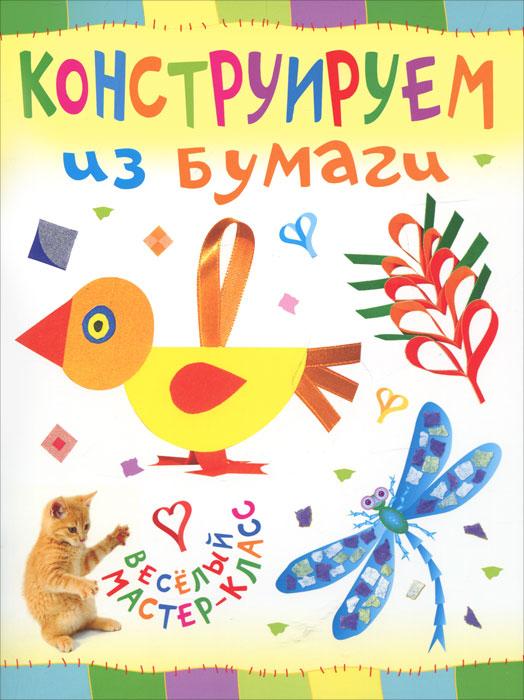 Ольга Петрова Конструируем из бумаги автора нет поиграем веселые рисовалки для маленьких фантазеров