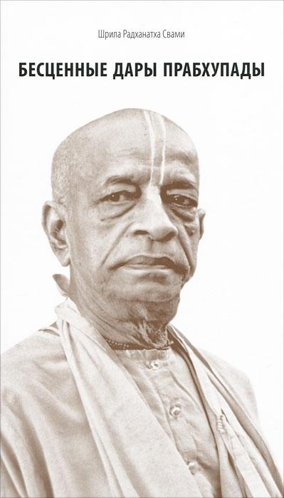 Шрила Радханатха Свами Бесценные дары Прабхупады путешествие домой радханатха свами