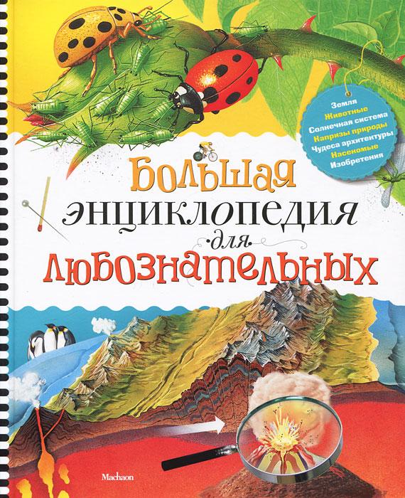 Роберт Коуп. Большая энциклопедия для любознательных