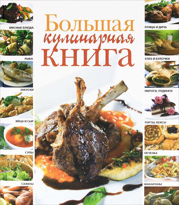 Г. Г. Маринова Большая кулинарная книга г г маринова вязание спицами