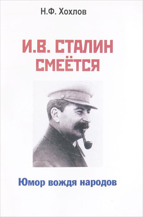 Н. Ф. Хохлов И. В. Сталин смеется. Юмор вождя народов сталин биография вождя