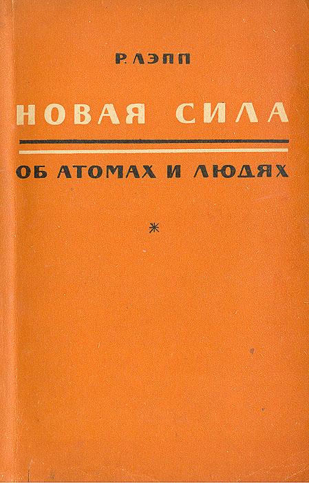 Новая сила. Об атомах и людях происходит неумолимо приближаясь