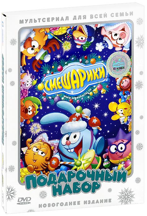 Смешарики: Подарочный набор. Новогоднее издание (2 DVD) смешарики подарочный набор 3 dvd сувениры