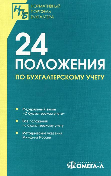 24 положения по бухгалтерскому учету положения по бухгалтерскому учету 7 е изд