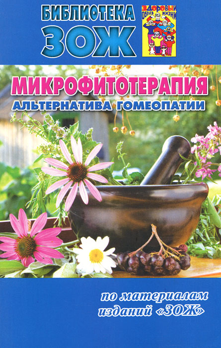 С. А. Ройзман Микрофитотерапия - альтернатива гомеопатии в какой аптеке города губкинска можно купить стрептоцид