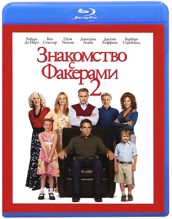 Знакомство с Факерами 2 (Blu-ray) цены онлайн