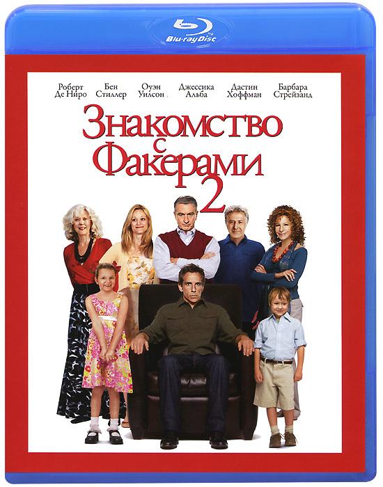 Знакомство с Факерами 2 (Blu-ray) moving pictures